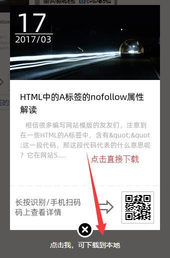 zblog文章海報插件