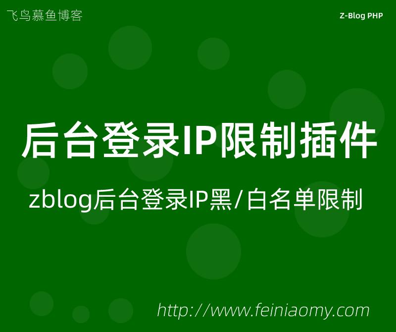 Z-Blog PHP 后臺登錄IP限制插件