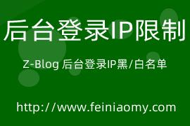 Z-Blog 后臺登錄IP限制插件