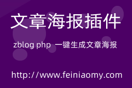 zblog php 文章內容生成海報插件上線發布.....