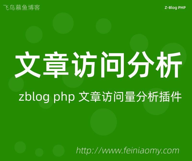 Z-Blog PHP 文章訪問統計,分析插件