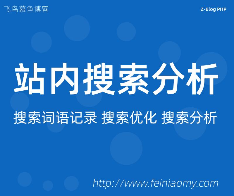 Z-Blog PHP 墨初站內搜索分析、優化插件