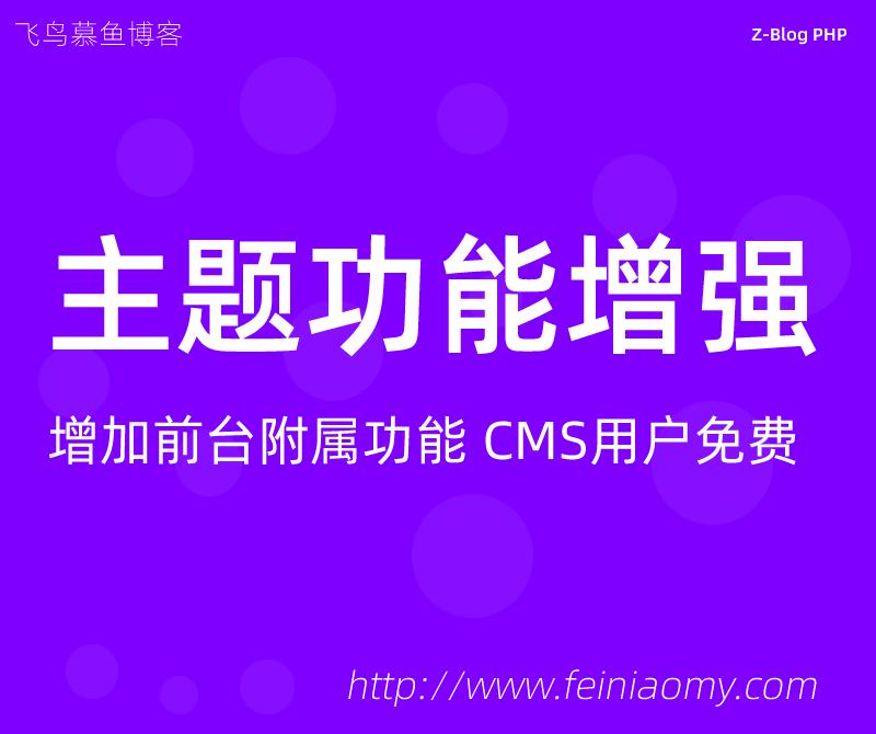 Zblog PHP 主題增強插件,CMS用戶免費......