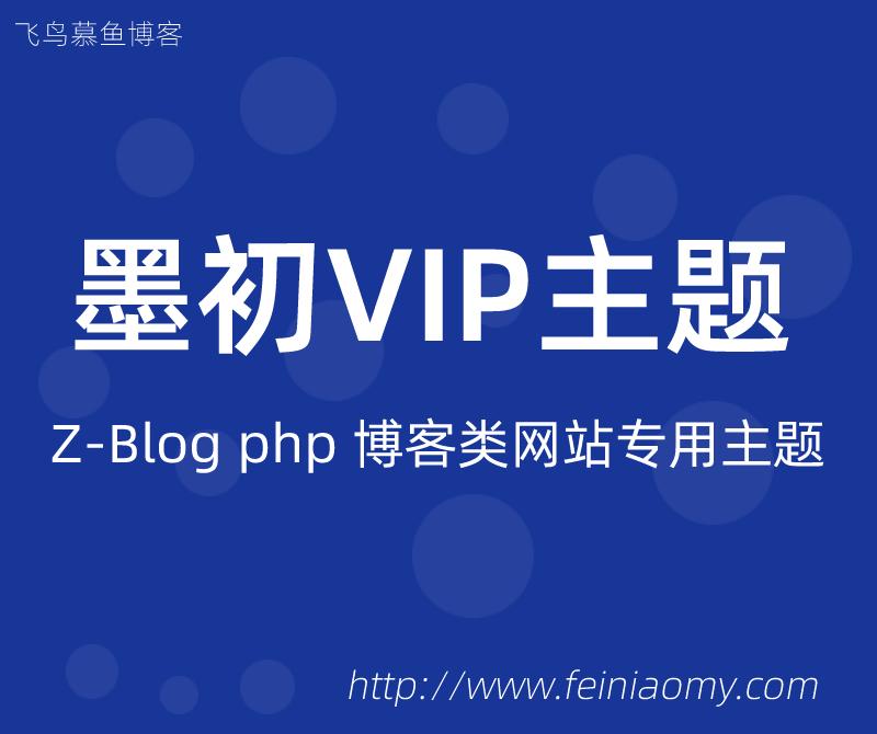 ZBLOG PHP 墨初VIP主題,簡潔而不簡單