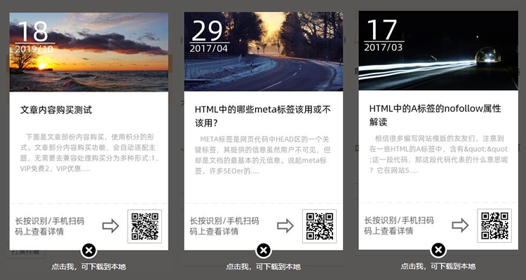 zblog文章海报插件