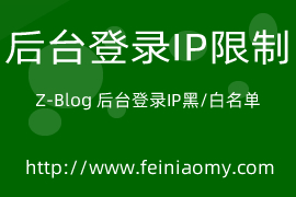 Z-Blog 后台登录IP限制插件