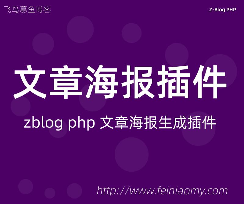 Z-Blog PHP 文章海报生成插件