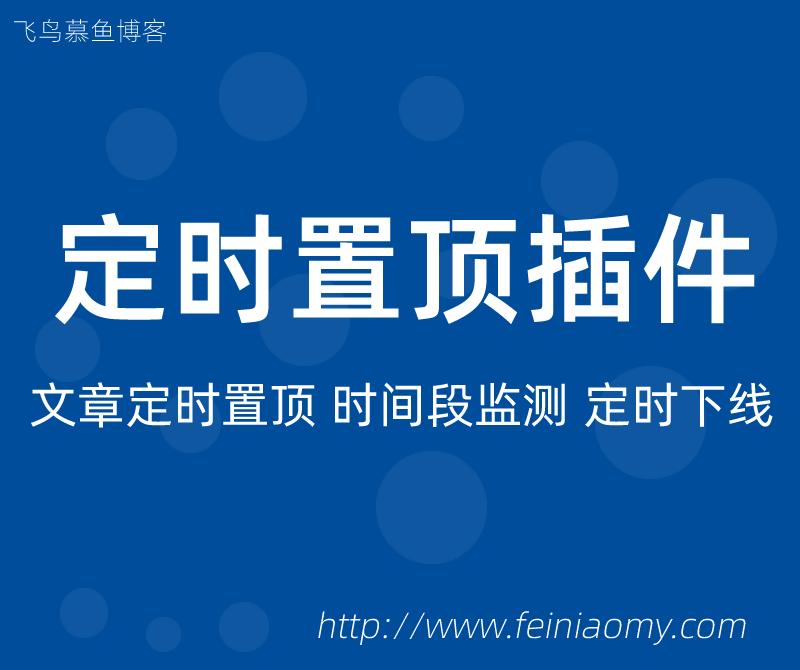 Z-blog PHP 墨初文章定时置顶插件....