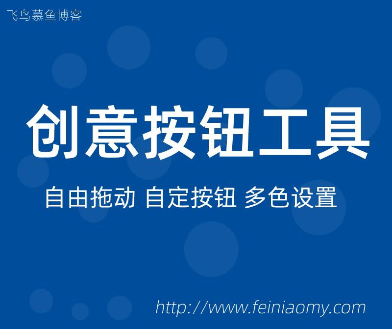 Z-blog PHP 墨初创意贴边悬浮按钮...