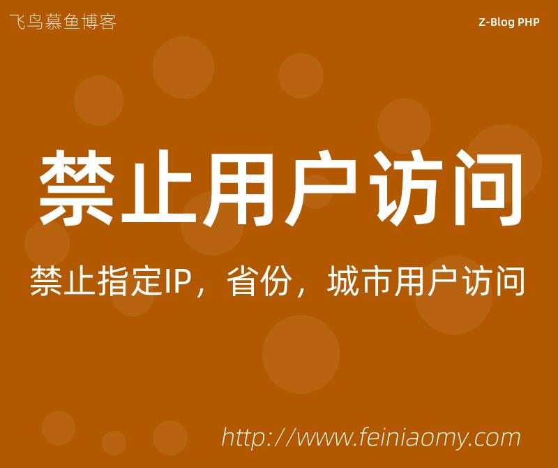 Z-Blog PHP 墨初网站禁止访问插件