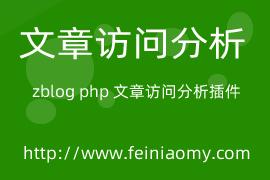 zblog php 文章访问分析插件正式发布.....