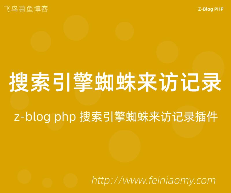 zblog php 搜索引擎蜘蛛来访记录插件