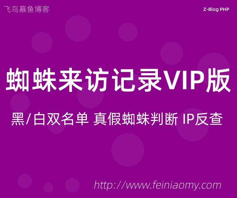 ZBLOG PHP 蜘蛛来访记录插件VIP版本