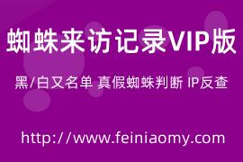 zblog php 蜘蛛来访记录插件VIP版本正式发布.....