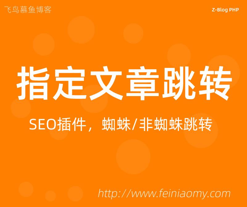 zblog php 指定文章跳转插件