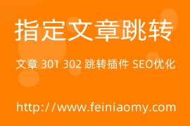 zblog php 指定文章 301 302 跳转插件