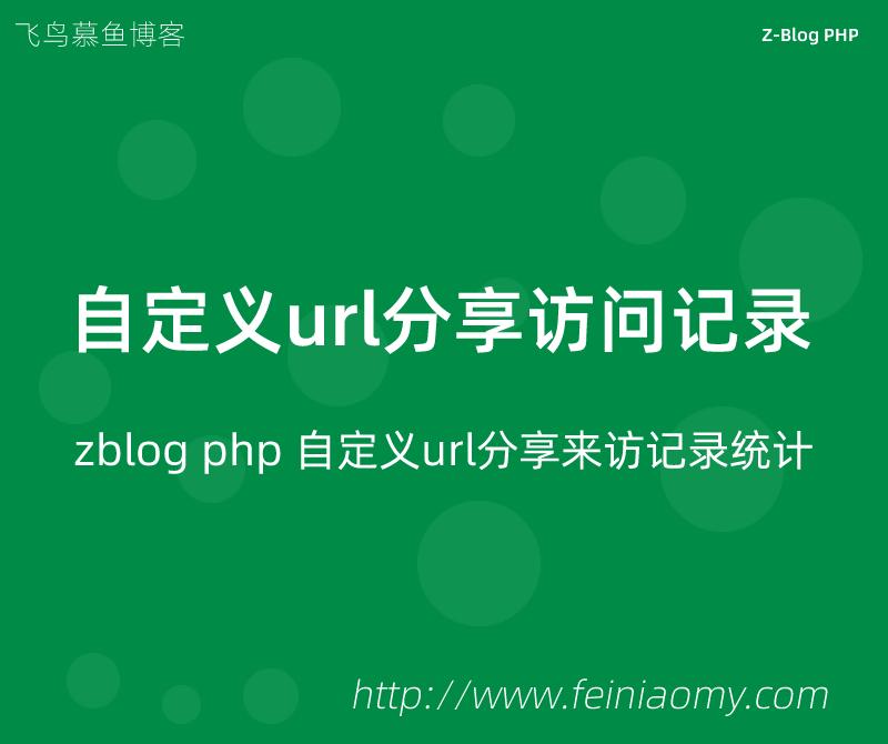 Z-Blog自定义url分享访问记录插件。。。