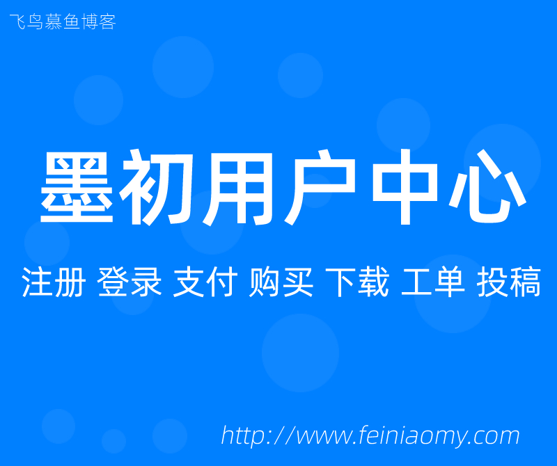 ZBLOG PHP 墨初用户中心插件