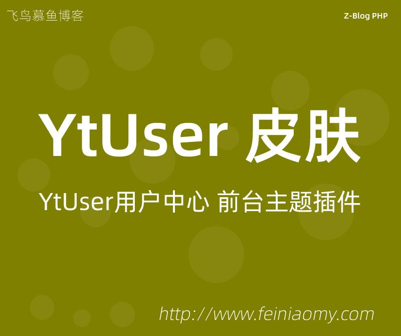ZBLOG PHP YtUesr用户中心(百搭)皮肤模版