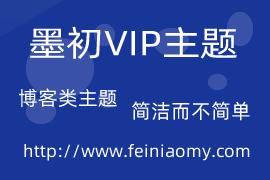 墨初VIP主题,响应式设计,简洁而不简单.....