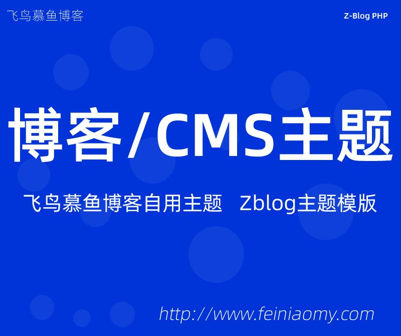 ZBLOG PHP 博客/CMS主题,速度快,收录快
