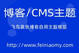 zblog博客/CMS主题发布,强力代码级别优化,速度快,收录快